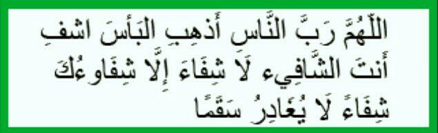 quotes islami kumpulan doa ~doa memohon kesembuhan dari