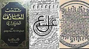 كتاب تحضير بنات الجان