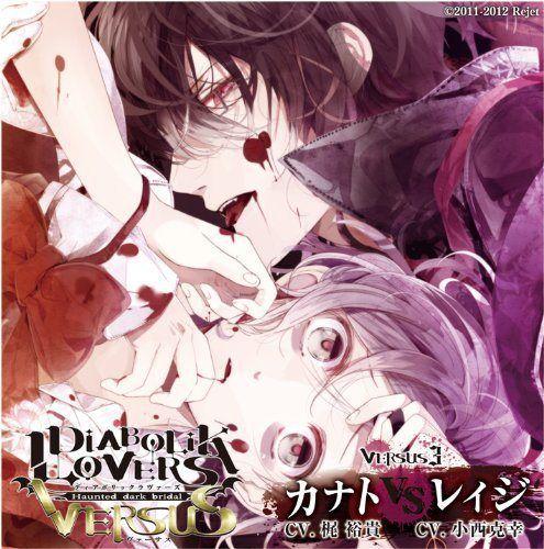 Diabolik Lovers Drama CD Translation