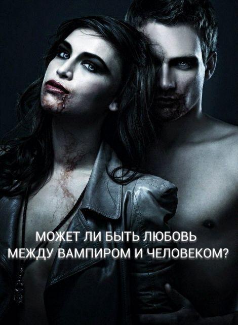 Кино секс с человекам и вампиром