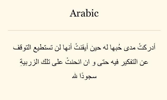 English/Arabic quotes - Arabic - Wattpad