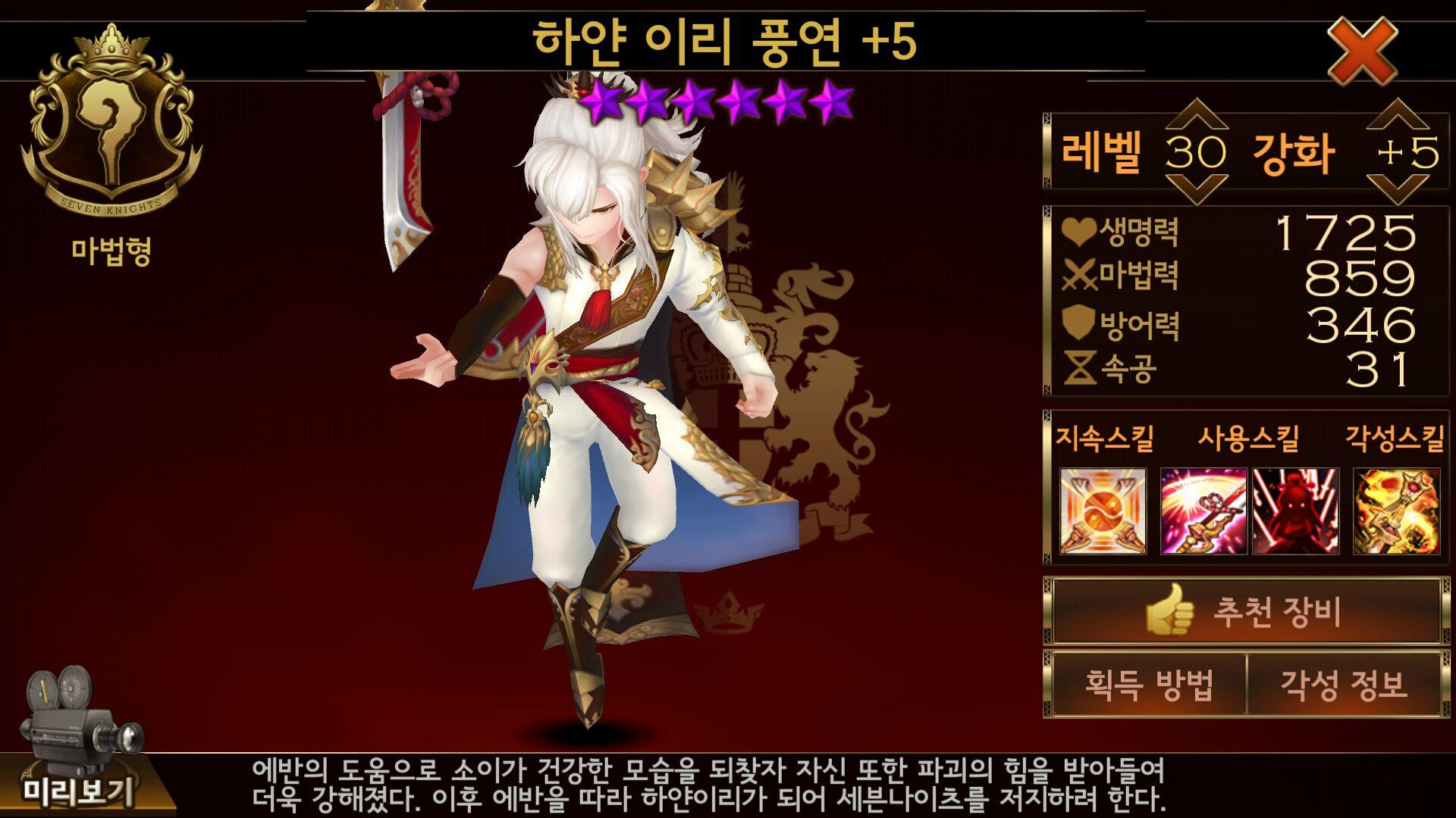 Korean 7k - Awakened Pung Yeon (Feng Yan) (Line) - Wattpad