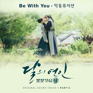 lirik lagu stop the love ost marriage not dating