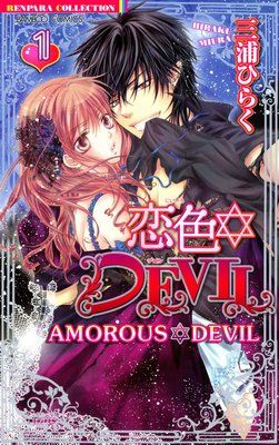 Japanese Love Story Yujiro x Yuki Demon and Human Love