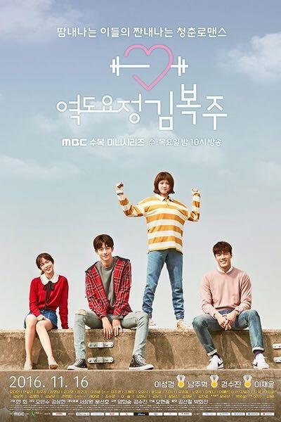 Best Korean Dramas to Watch - Weightlifting Fairy Kim Bok