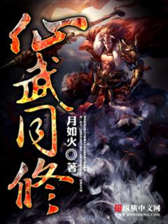 Chinese Novel Recommendation - Immortal and Martial Dual
