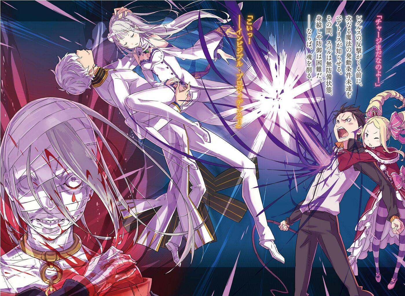 Re: Zero Light Novel Arc 5: Stars That Make History - Chapter 26