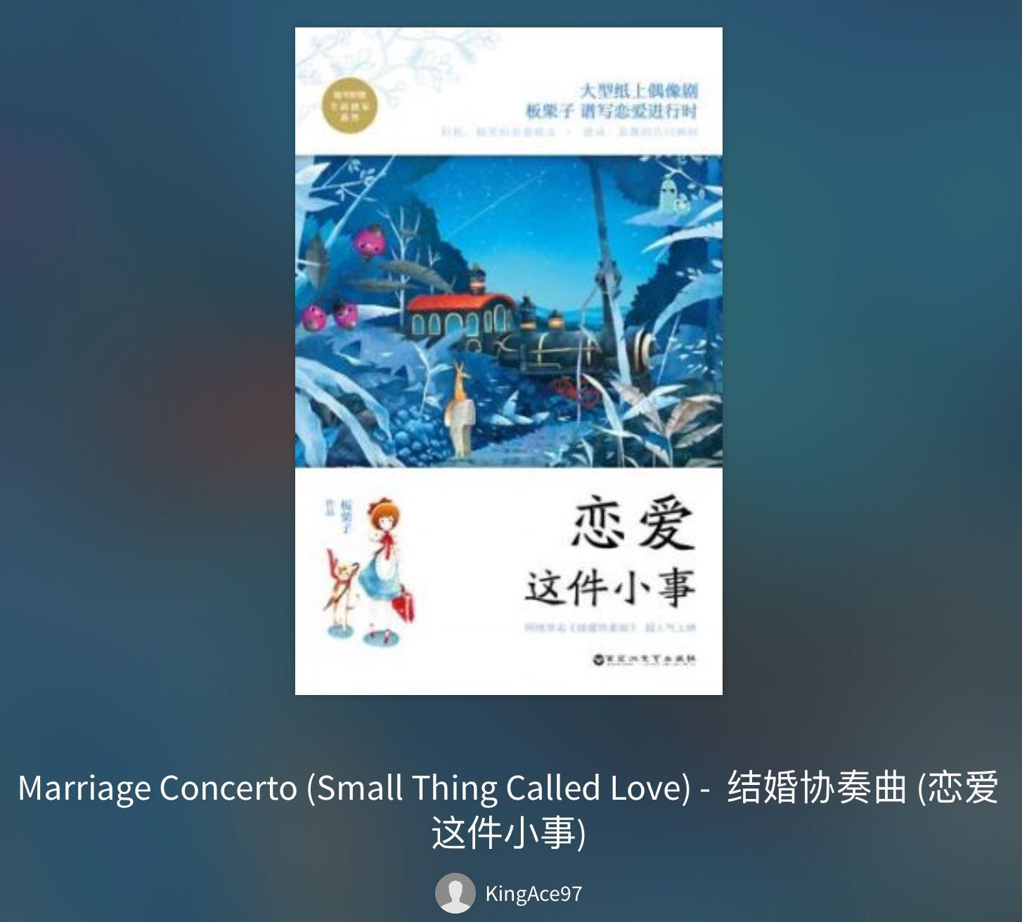 Romance Chinese Novels List - Marriage Concerto (Small Thing