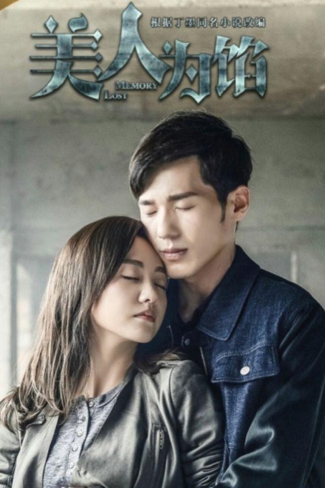 Chinese Dramas Wiki Reading & OST Lyrics - Memory Lost Synopsis