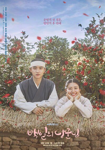 Best Korean Dramas to Watch - 100 Days My Prince - Wattpad