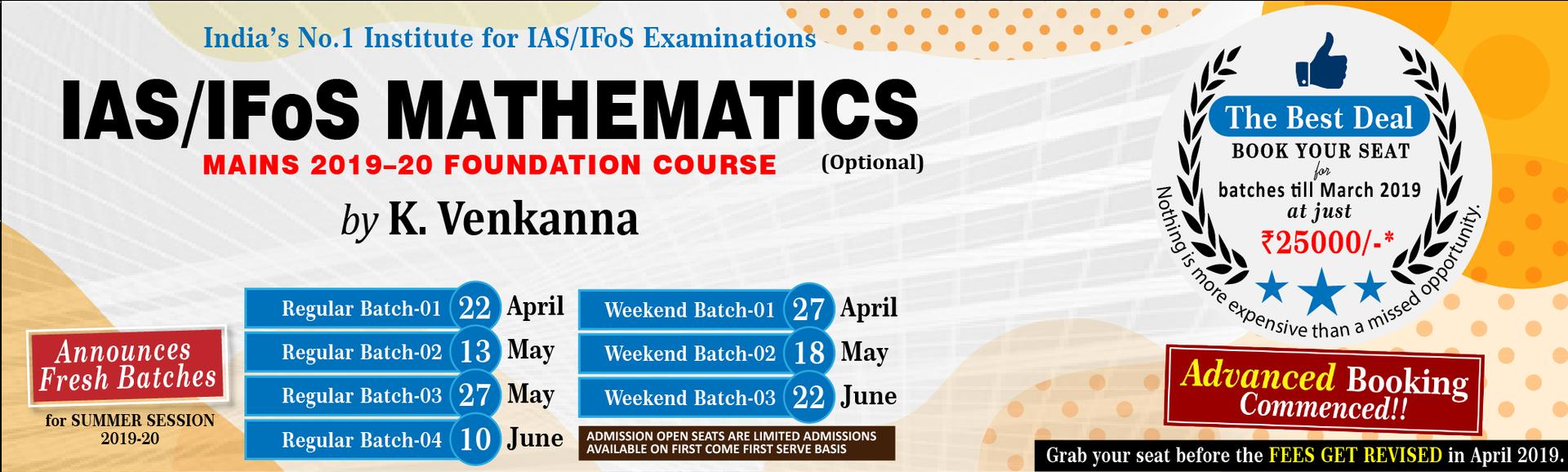UPSC IAS/IFoS Mathematics Optional Foundation Course for Summer