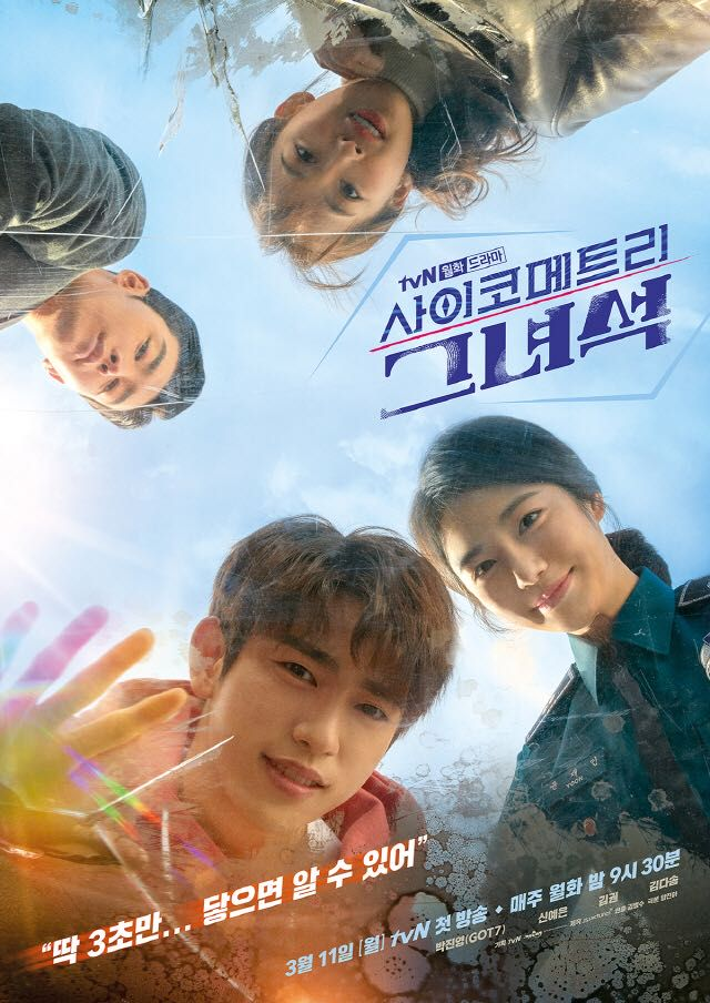 Best Korean Dramas to Watch - He is Psychometric - Wattpad