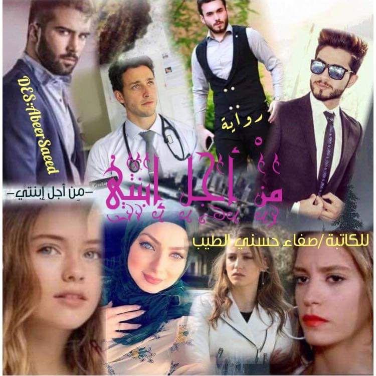 ١١ من أجل ابنتي الكاتبة صفاء حسني الحلقه الاولى Wattpad