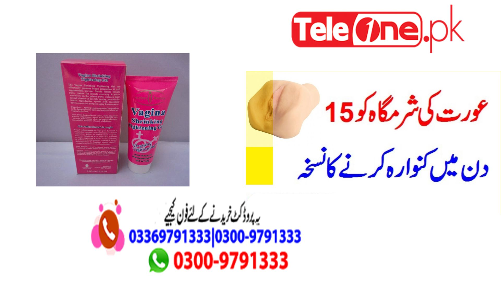 Vagina Tightening Cream Online Medicial Store In Pakistan